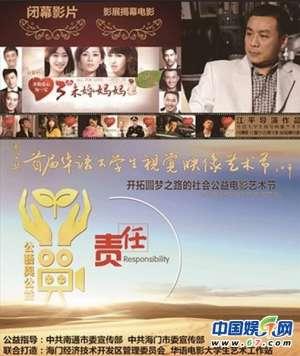 华语视艺节开启  电影《三个未婚妈妈》领衔公益播映_0资讯生活
